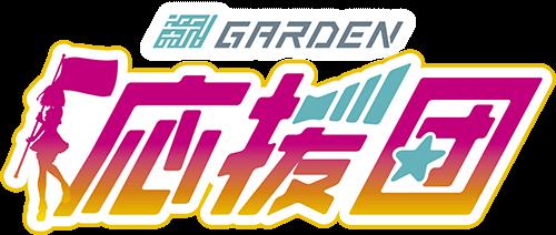 新!ガーデン応援団